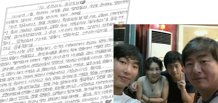 라이온즈 가족들이 보내온 힐링레터 ① 류중일 감독, 김태한 코치