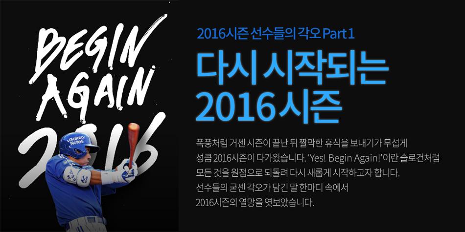 2016시즌 선수들의 각오 Part 1