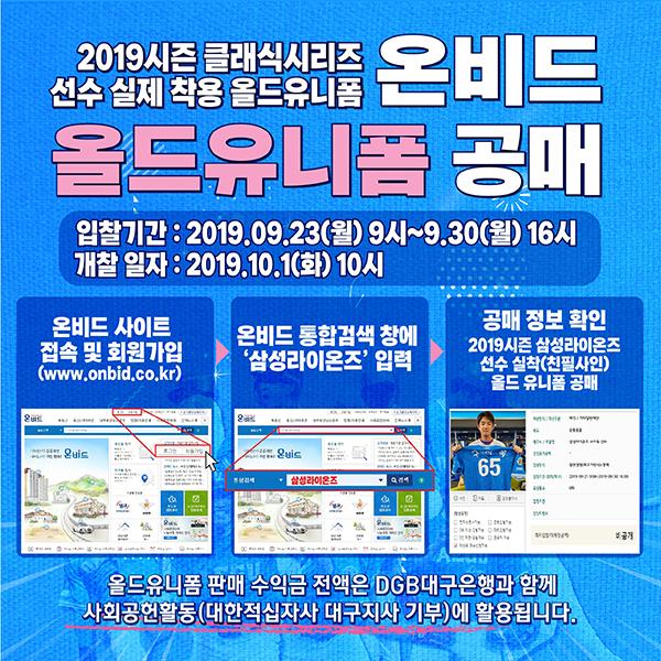 삼성, 친필 사인 클래식시리즈 올드유니폼 온라인 공매