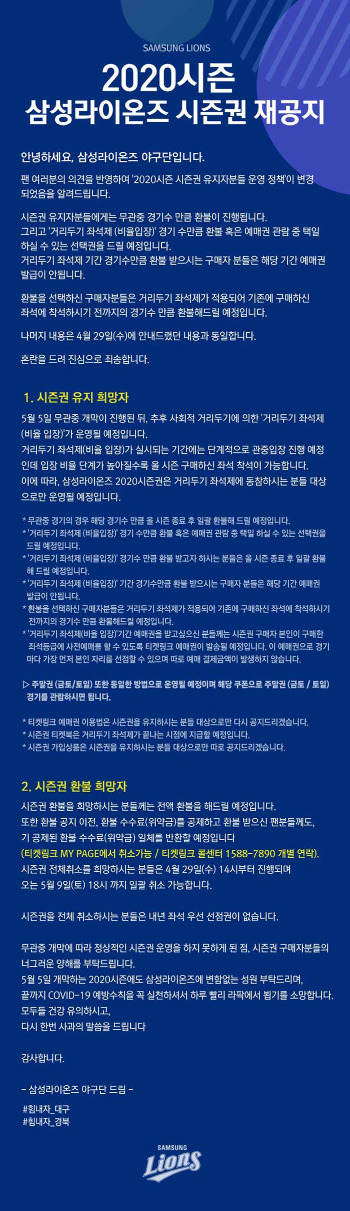 2020 삼성 라이온즈 시즌권 재공지